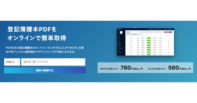 株式会社ケイパスが「オンライン登記簿請求サービス」の提供を開始
