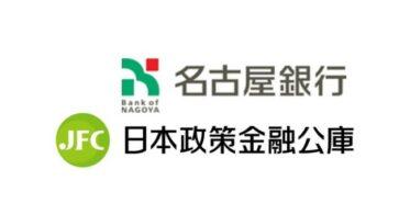 株式会社New Ordinaryへの協調融資を名古屋銀行と日本公庫が実施