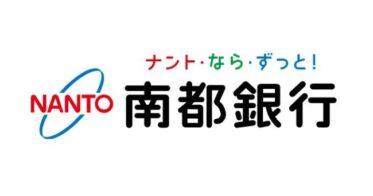 株式会社南都銀行 ロゴ画像