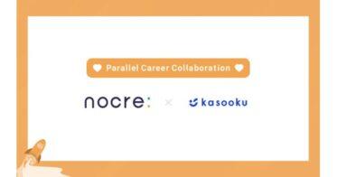 複業・転職マッチングプラットフォーム「kasooku」と投資アドバイザリーサービス「セカオピ®」が連携開始
