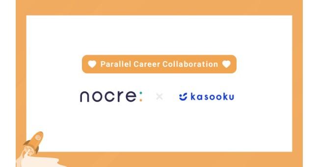 「kasooku」と「セカオピ®」が連携開始