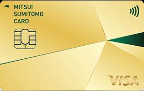 三井住友カード ゴールド(NL)ナンバーレスの券面画像