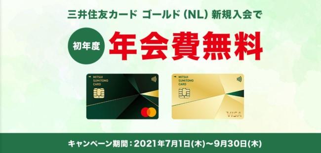三井住友カード ゴールド(NL)初年度年会費無料キャンペーン