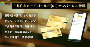 三井住友カード ゴールド(NL)ナンバーレス、ゴールドカードが年会費永年無料!
