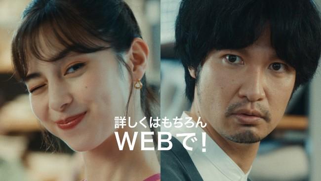 CMキャラクターに中条あやみさん、青木崇高さん、江口のりこさんを起用し新TVCMを放送開始