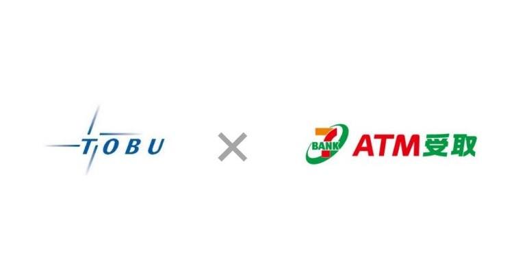 セブン銀行ATMで東武鉄道マイルのPASMOチャージを開始、セブン・ペイメントサービスと東武鉄道が合意