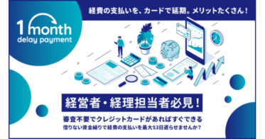 「1 month delay payment」β版がサービス開始から3ヶ月で申込150社突破