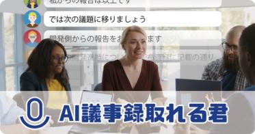 「AI議事録取れる君」を株式会社AIdeaLabがリリース