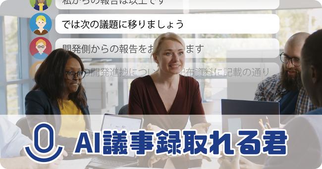 株式会社AIdeaLabが議事録サービス「AI議事録取れる君」をリリース