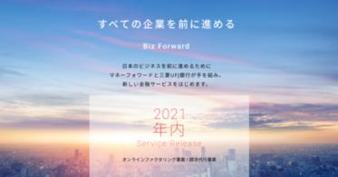 マネーフォワードと三菱UFJ銀行が合弁会社を8月2日に設立しWebサイトを開設