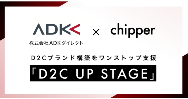 ADKダイレクトとchipperが「D2C UP STAGE」β版提供を開始
