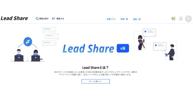 株式会社Devueがアポシェアリングサービス「Lead Share」α版の無料提供を開始