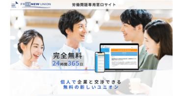 「FREE NEW UNION」オンライン型 完全無料ユニオンを開始