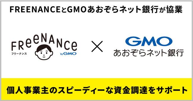 GMOクリエイターズネットワークとGMOあおぞらネット銀行が個人事業主への金融支援分野で協業