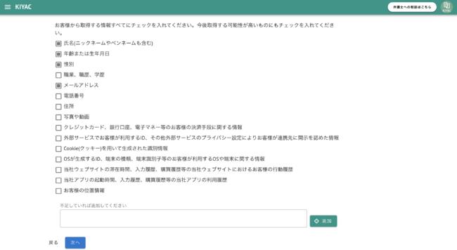 KIYACのプライバシーポリシージェネレーターの入力画面