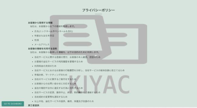 KIYACで自動生成されたプライバシーポリシー