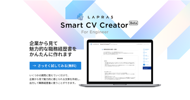 LAPRAS株式会社がエンジニア向け職務経歴書作成ツール「Smart CV Creator(β)」をリリース