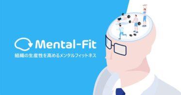 「Mental-Fit(メンタルフィット)」法人向けオンライン音声研修サービスのβ版をリリース