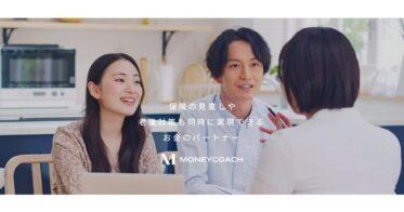 「Money Coach(マネーコーチ)」を株式会社シュアーイノベーションがリリース