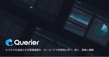 「Querier(クエリア)」エンジニア向けローコードサービスのβ版をリリース