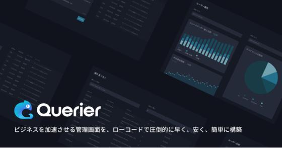 株式会社Querier(クエリア)がエンジニア向けローコードサービス「Querier」β版をリリース