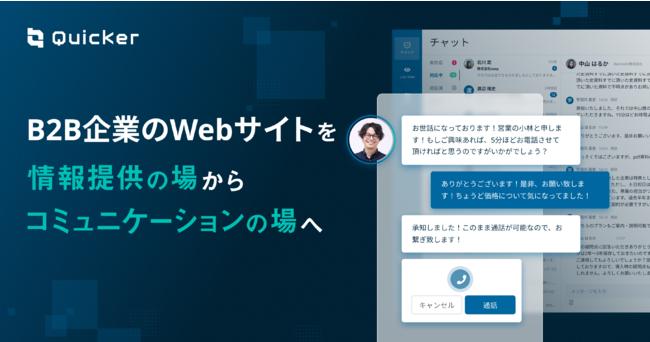 9seconds株式会社がWeb営業・訪問者分析プラットフォーム「Quicker(クイッカー)」のβ版の提供を開始