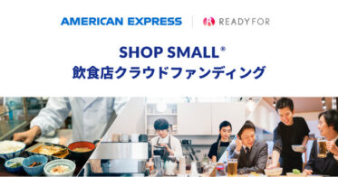 「SHOP SMALL 飲食店クラウドファンディング」をREADYFORとアメックスが開始