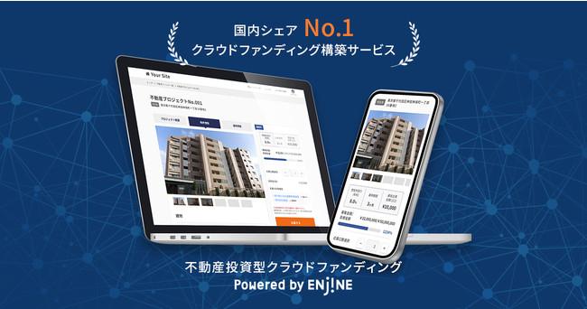 株式会社Relicの「不動産投資型クラウドファンディングサイト構築サービス Powered by ENjiNE」が「任意組合型ファンド」に対応
