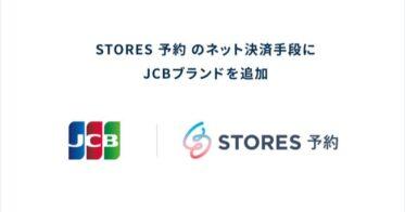 ヘイ株式会社のSTORES 予約にJCB・Discover・Diners Clubが対応