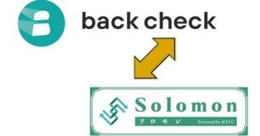 コンプライアンスチェックシステム「Solomon」とリファレンスチェックサービス『back check』が連携開始
