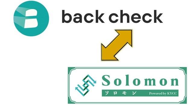 KYCコンサルティング株式会社のコンプライアンスチェックシステム「Solomon」と株式会社ROXXの月額制リファレンスチェックサービス『back check』がAPI連携を開始