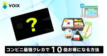 コンビニ最強のおすすめクレジットカードはどれ?使い方次第で10倍お得に!?