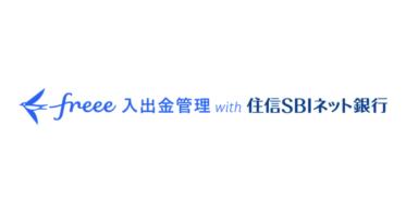 「freee入出金管理 with 住信SBIネット銀行」を提供開始