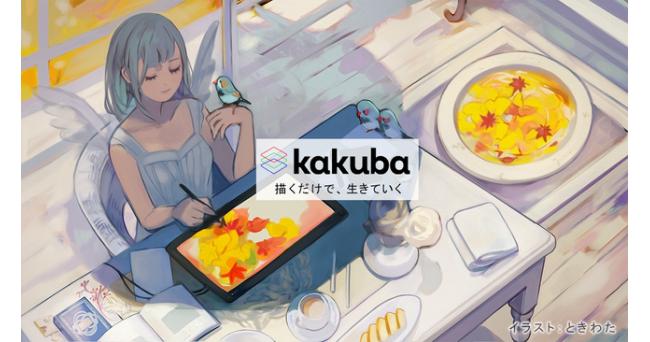 イラスト投稿サイト「kakuba」が正式サービス開始