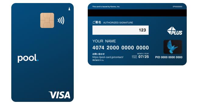 株式会社カンムが「Visaブランドのクレジットカード」をリリース