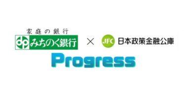 みちのく銀行と日本公庫が協調融資スキーム「プログレス(前進)」で株式会社リズム・エージェンシーを支援