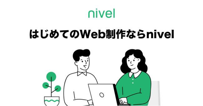nivel株式会社がWeb制作の依頼内容の整理ができる登録不要の無料サービス「nivel(ニベル)」をリリース