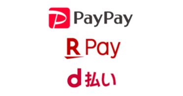 アパホテル公式アプリ「アパ直」に「PayPay・楽天ペイ・d払い」を導入