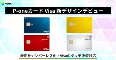 「P-oneカード」がナンバーレス化&Visaタッチ決済を採用し新デザインに変更