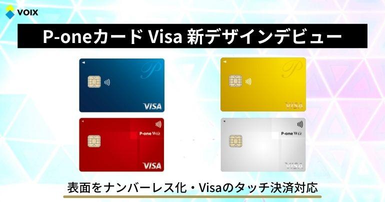 P-oneカード Visaブランドを新デザインに変更、表面をナンバーレス化&Visaタッチ決済を採用