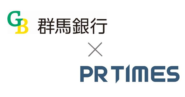 群馬銀行とPR TIMESが業務提携