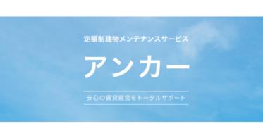 「アンカー」定額制マンション修繕サービスを株式会社Retainがリリース