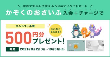 三井住友カード「かぞくのおさいふ」キャンペーンを実施