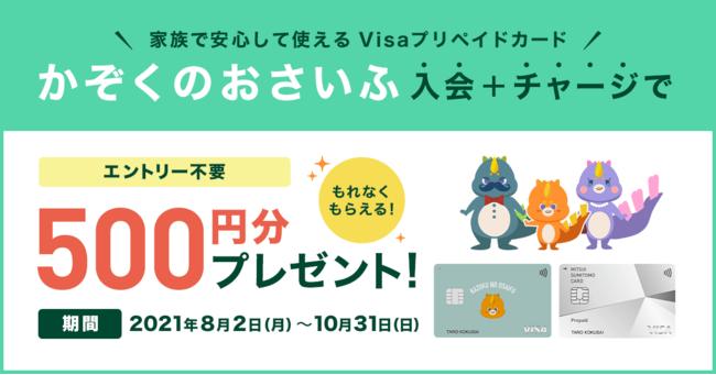三井住友カード「かぞくのおさいふ」キャンペーン