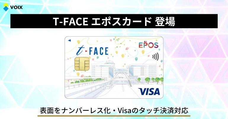 株式会社エポスカードが豊田まちづくり株式会社の「T-FACE(ティーフェイス)」との新たな提携クレジットカード「T-FACEエポスカード」を10月15日に発行開始