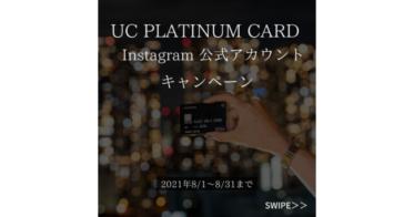 「UCプラチナカードInstagram公式アカウントキャンペーン」をユーシーカード株式会社が開始
