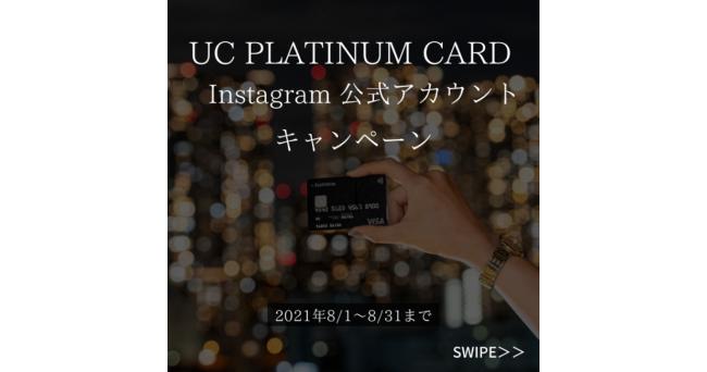 ユーシーカード株式会社が「UCプラチナカードInstagram公式アカウントキャンペーン」を開始