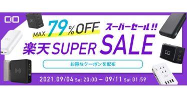 株式会社CIOが『楽天スーパーSALE 』に参加、9月4日~9月11日