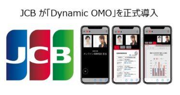 「Dynamic OMO」保険相談特化型ビデオ通話システムをJCBが導入