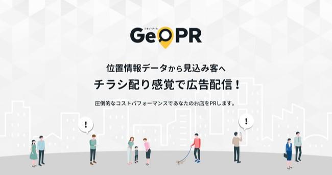 MONOLISIX株式会社が「GeoPR」をリリース